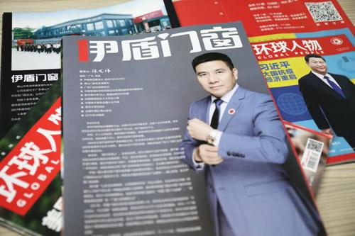 中国门窗十大品牌-伊盾门窗登上《环球人物》全球发行