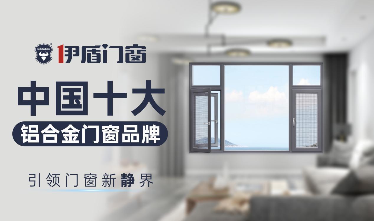 中国十大门窗品牌-门窗上市公司