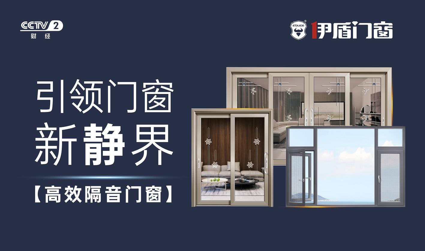 中国门窗十大品牌-伊盾门窗